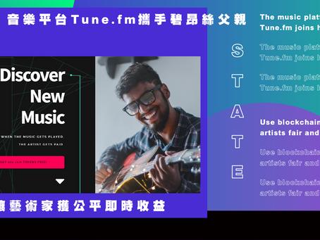 音樂平台Tune.fm攜手碧昂絲父親 用區塊鏈讓藝術家獲公平即時收益