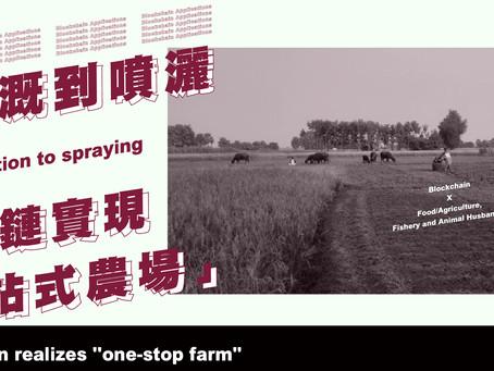 從灌溉到噴灑  實現「一站式農場」
