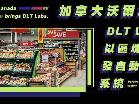 加拿大沃爾瑪攜 DLT Labs 以區塊鏈開發自動追蹤系統