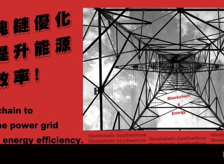 用區塊鏈優化電網提升能源使用效率