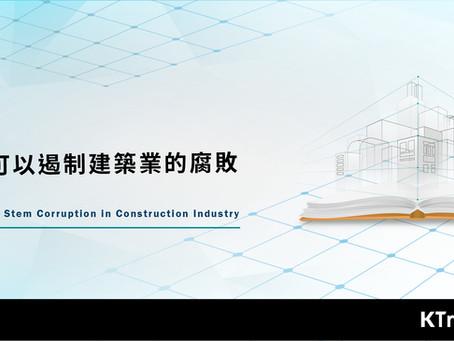 Autodesk CEO: 區塊鏈可以遏制建築業的腐敗