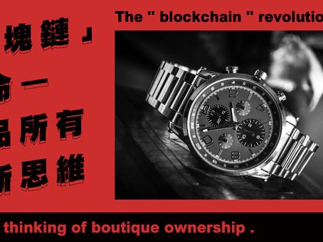 「區塊鏈」革命—精品所有權新思維