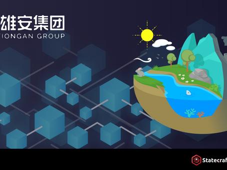 項目投資估算1億元!中國雄安集團發布最新招標公告