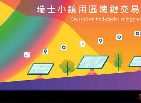 瑞士小鎮用區塊鏈交易太陽能