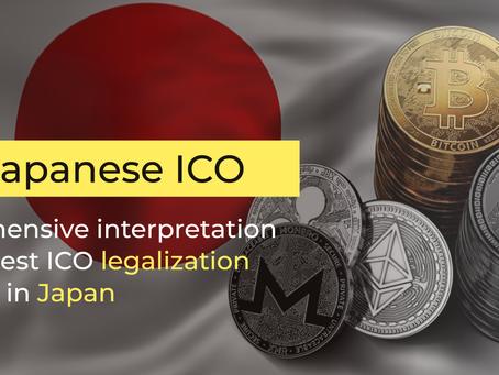全面解讀日本ICO合法化最新方案,交易所獲重大利好