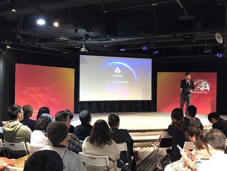Block chain's台北區塊鏈技術應用國際研討會第一日於台灣盛大落幕