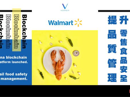 沃爾瑪中國採用唯鏈雷神區塊鏈技術加強食品安全