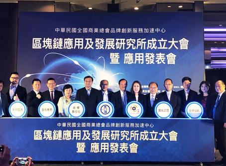 面對區塊鏈浪潮,全國商業總會與京侖科技共同發起成立「區塊鏈應用及發展研究所」