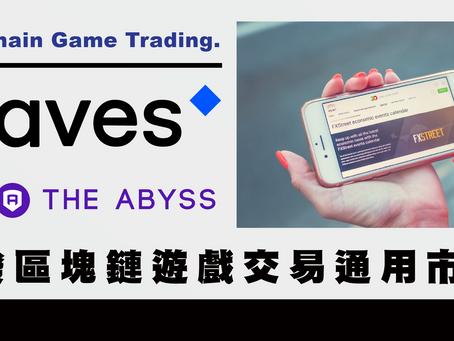 Waves Platform攜手The Abyss 開發區塊鏈遊戲交易市場