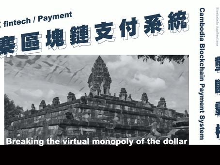 柬埔寨區塊鏈支付系統
