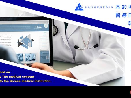 Longenesis基於區塊鏈技術之 醫療同意平台帶入韓國醫療機構