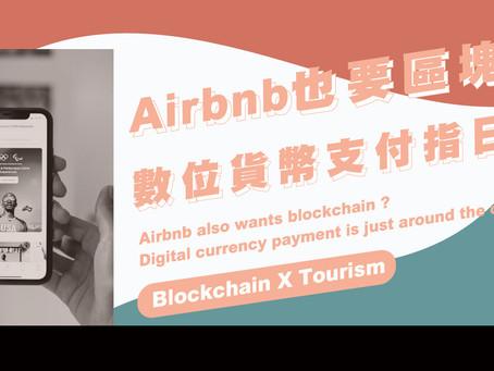 Airbnb也要區塊鏈?數位貨幣支付指日可待