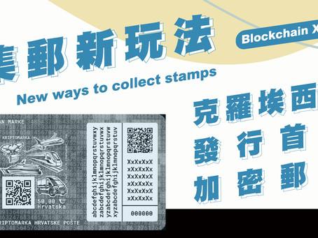 集郵新玩法!                                                     克羅埃西亞發行首張加密郵票