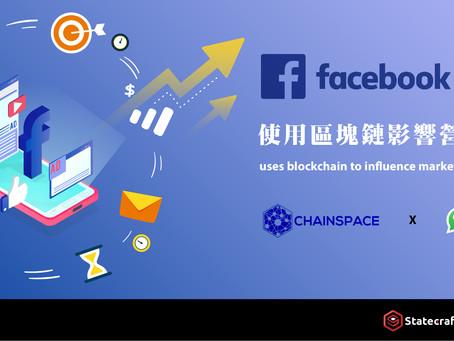 Facebook使用區塊鏈影響營銷和廣告