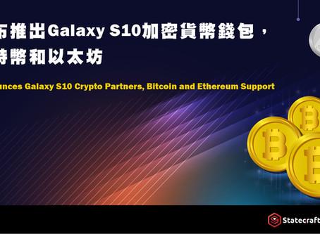 三星宣布推出Galaxy S10加密貨幣錢包,支持比特幣和以太坊