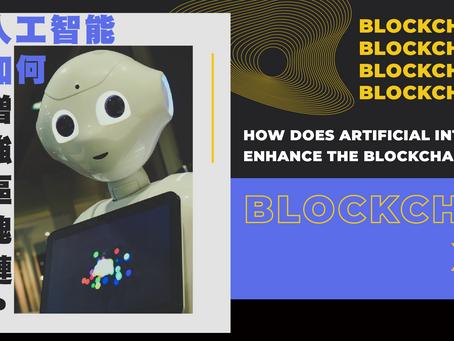 人工智能如何增強區塊鏈?