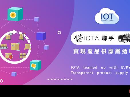 IOTA 聯手EVRYTHNG:實現產品供應鏈透明化