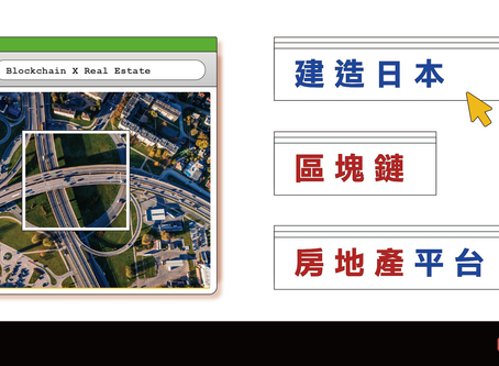 住友商事攜BitFlyer合作 建造日本區塊鏈房產平台