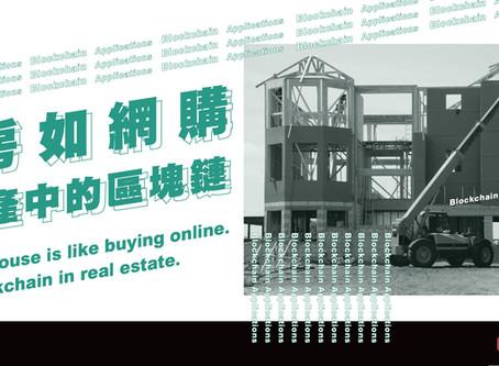 買房如網購?!房地產中的區塊鏈
