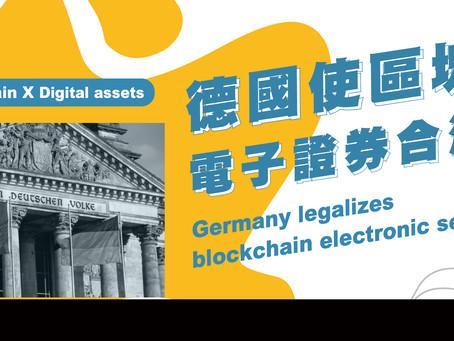 德國使區塊鏈電子證券合法化