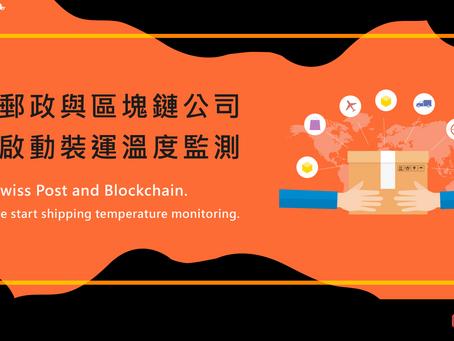 瑞士郵政合作區塊鏈新創 推運輸溫度監測解決方案