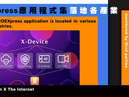 IOEXpress應用程式集落地各產業 解決資料外洩或受第三方監控痛點