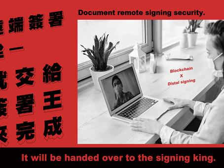 文件遠端簽署的安全 就交給簽署王來完成