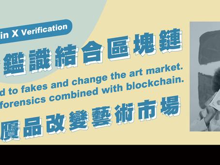 法證鑑識結合區塊鏈  杜絕贗品改變藝術市場