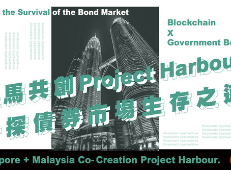 星馬共創Project Harbour—債券市場生存之道