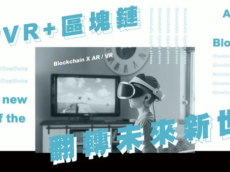 AR/VR+區塊鏈,翻轉未來新世界
