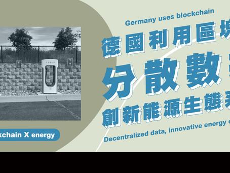 德國利用區塊鏈分散數據創新能源生態系統