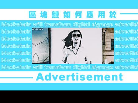 區塊鏈如何應用於數位廣告業?