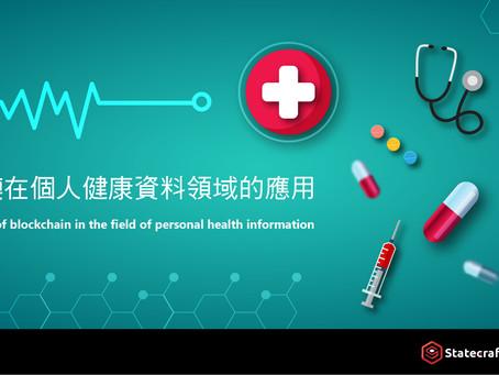 區塊鏈在個人健康資料領域的應用