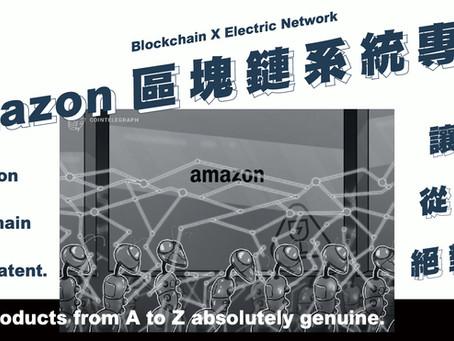 Amazon區塊鏈系統專利讓商品從A到Z絕對正版