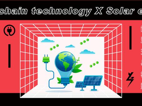 採用區塊鏈技術的分散式太陽能