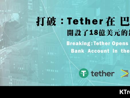 打破:Tether在巴哈馬開設了18億美元的銀行賬戶