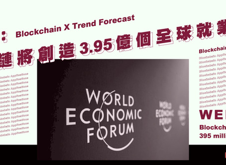 WEF:區塊鏈將創造3.95億個全球就業機會