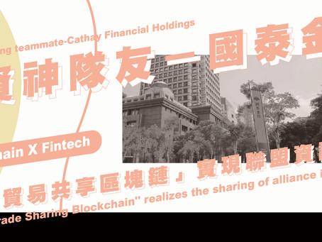 融資神隊友-國泰金控推「環球貿易共享區塊鏈」實現聯盟資訊共通