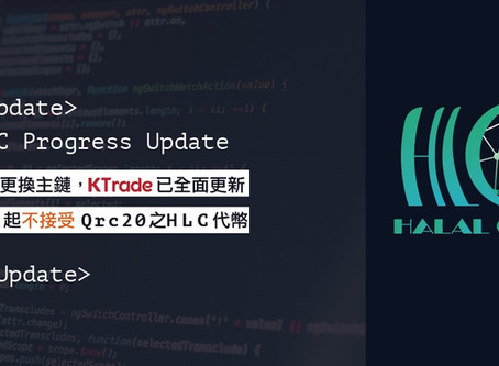 為Halal Chain主鏈切換,KTrade平台即刻暫停QRC20的HLC代幣服務(2018/08/09更新)