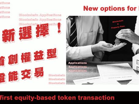 避險新選擇!台灣首創權益型通證能交易