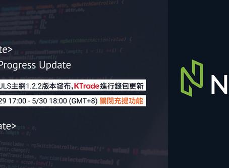 因應NULS主網版本更新,KTrade平台將暫停NULS充值與提幣服務