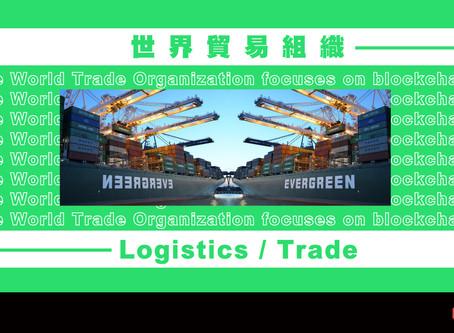 世界貿易組織 : 區塊鏈未來將一片光明