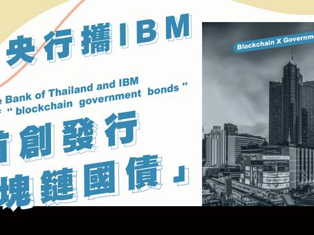 泰國央行攜IBM首創發行「區塊鏈國債」
