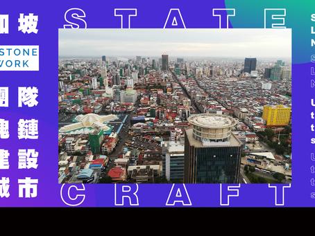 新國Limestone Network團隊 使用區塊鏈技術建設智慧城市