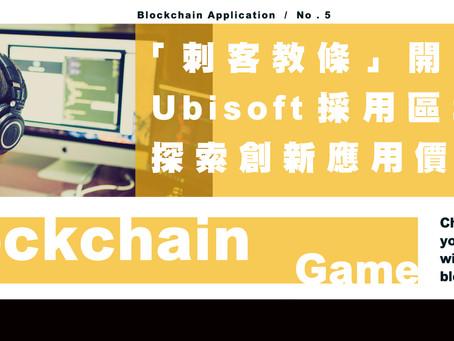 「刺客教條」開發商Ubisoft 為遊戲玩家驗證區塊鏈上交易