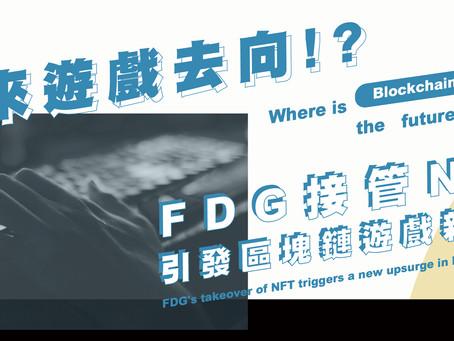 未來遊戲去向?!                                       FDG接管NFT引發區塊鏈遊戲新高潮