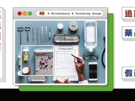 烏干達攜手英國區塊鏈新創公司  追蹤藥品來源、杜絕假藥