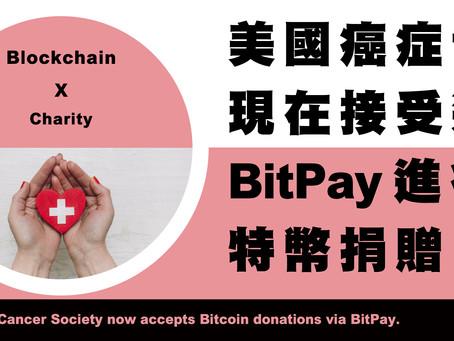 美國癌症協會現在接受通過BitPay進行比特幣捐贈