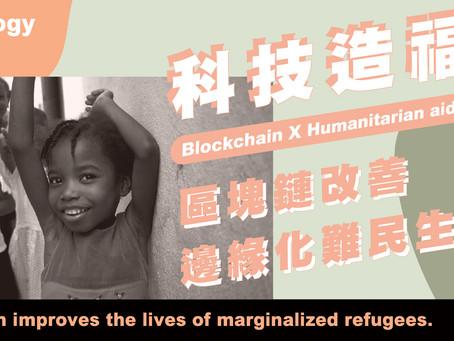 科技造福-區塊鏈改善邊緣化難民生活