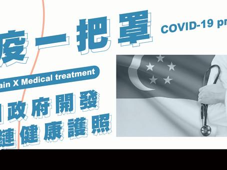 新加坡政府開發區塊鏈健康護照